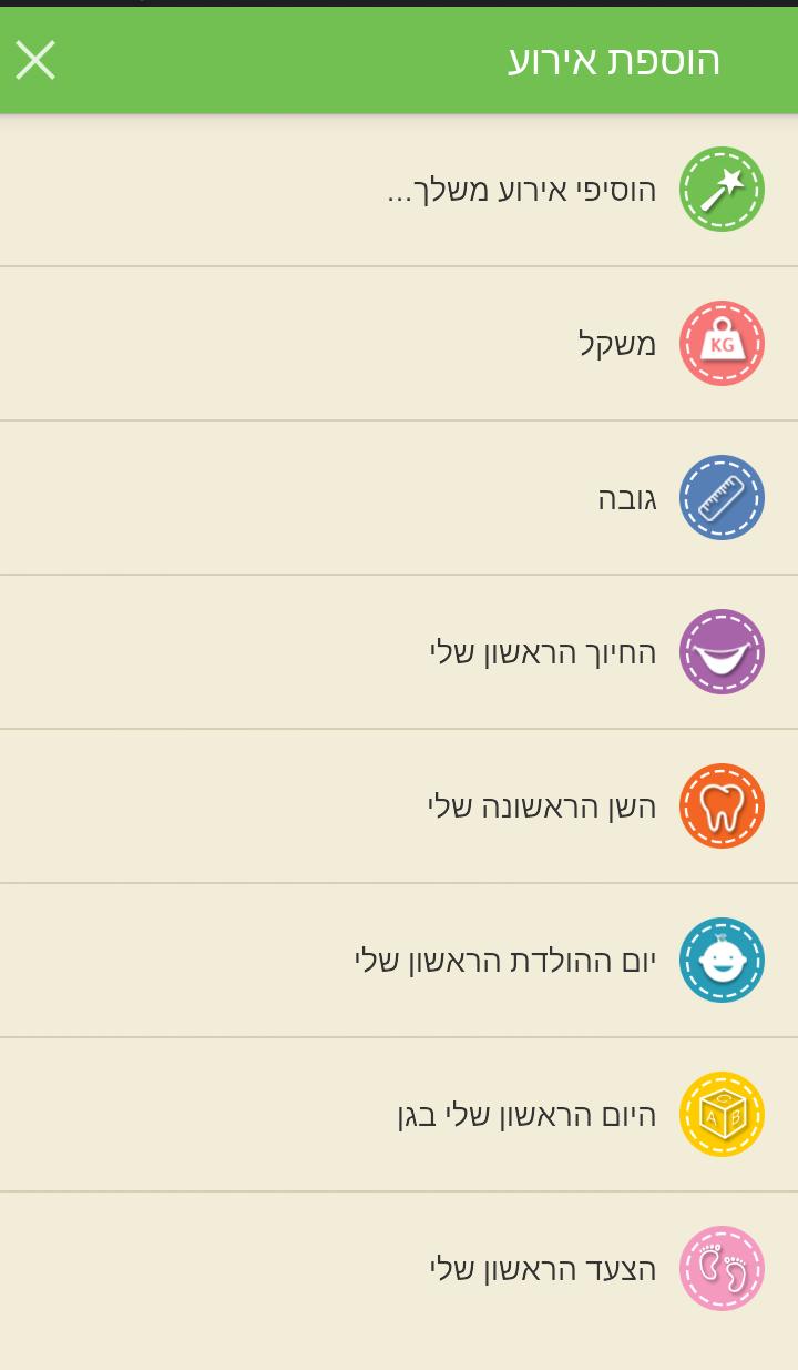 מה הרגע שלכם?  צילום מסך מתוך האפליקציה