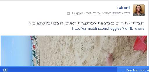 ההודעה בפייסבוק - אין אפשרות לערוך