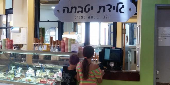 """סדנת גלידה – שיעור שלא לומדים בבה""""ס"""