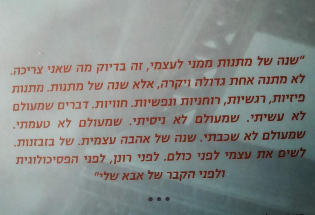 שנת המתנות יובל אברמוביץ צילום מתוך הספר